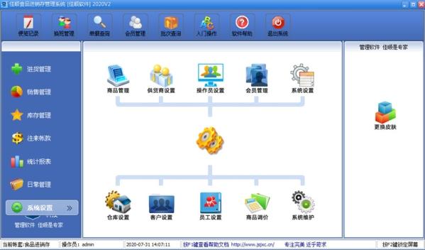 佳顺食品销售管理软件图片3