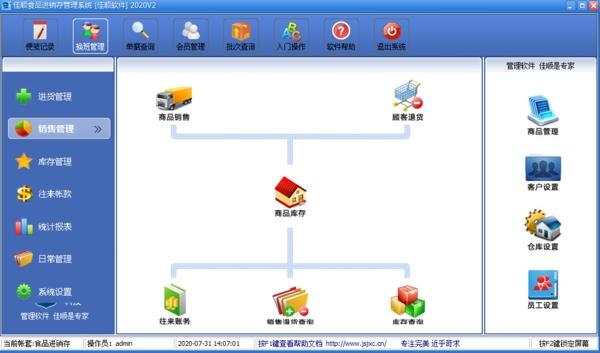 佳顺食品销售管理软件图片2