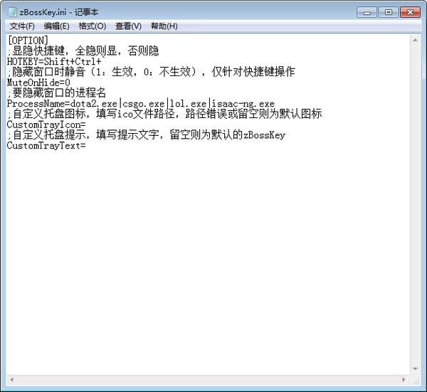 zBossKey软件图片3