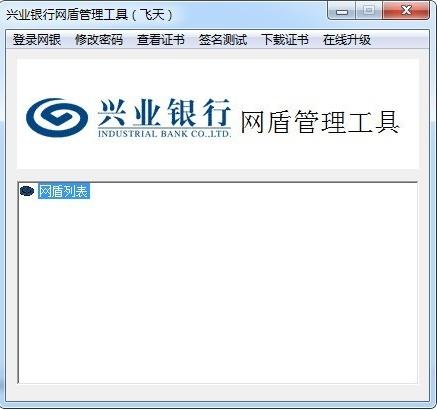 兴业网盾管理工具图片1