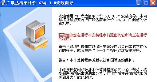 广联达图片2