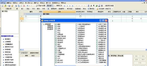 广联达软件图片