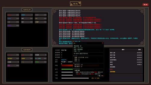 我来自江湖游戏截图