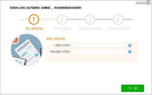 浙江省自然人电子税务局扣缴端截图