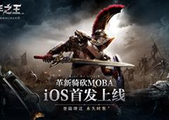 爆火!骑砍手游《猎手之王》荣登App Store冒险榜第一