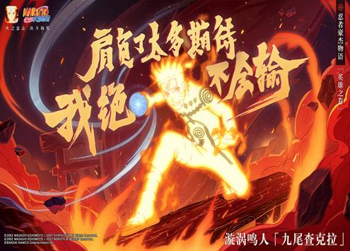 7月10日金鸣上线《火影忍者》手游,助你决斗场一鸣金