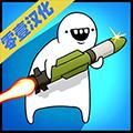 导弹RPG中文版 安卓版v32