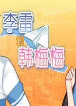 李雷和�n梅梅:�c你同在PC中文版