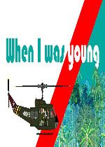 我年轻的时候
