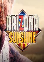 亚利桑那阳光(Arizona Sunshine)PC硬盘版