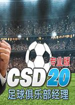 足球俱乐部经理2020专业版(Club Soccer Director PRO 2020)PC中文版