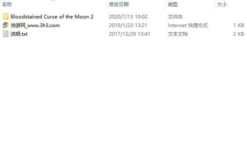 赤痕月之诅咒2完美存档截图1