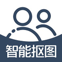 智能抠图破解版app