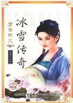 碧雪情天外传之冰雪传奇PC中文版