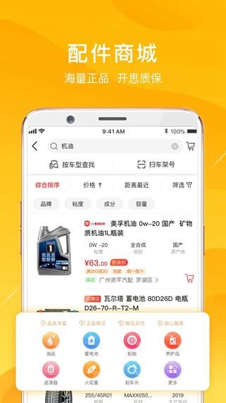 深圳开思汽配平台