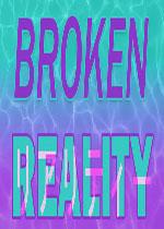 破碎的现实