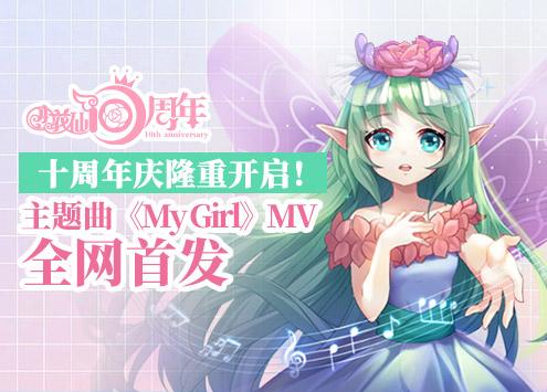小花仙十周年主题曲《My Girl》MV全网首发