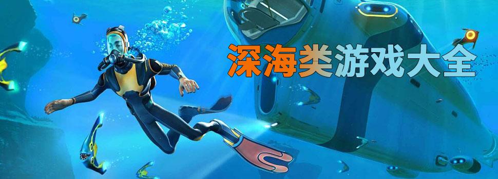 深海类型游戏大全-深海类大型游戏下载推荐-当游网