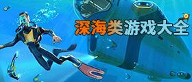 深海类型游戏大全