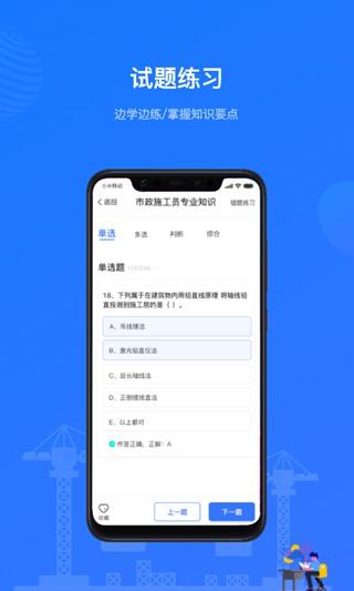 重庆建教帮app截图0