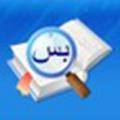 歌木斯智能阿拉伯语输入法 电脑版V1.0