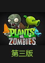 植物大战僵尸汉化第三版电脑版