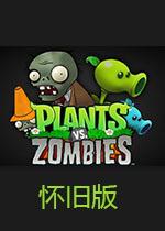 植物大战僵尸经典怀念版中文版