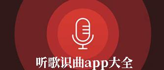 �歌�R曲app大全