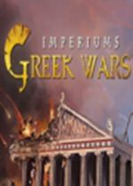 帝权:希腊战争(Imperiums: Greek Wars)PC中文版