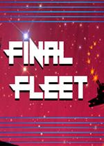 最后的��(Final Fleet)PC版