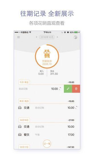 仓鼠账本app