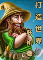 打造世界绝战联机版PC中文破解版
