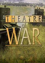 战场(Theatre of War)PC版