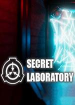 SCP:秘密实验室
