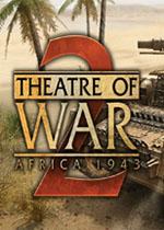 战场2:北非1943(Theatre of War 2: Africa 1943)PC版