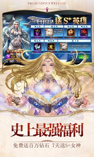 女神联盟2满V版截图0