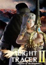 光的追迹者2:两个世界(Light Tracer 2 ~The Two Worlds~)中文版