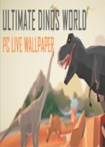 极限恐龙世界PC版