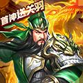 乱斗三国 安卓版1.0.1