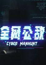 全网公敌(Cyber Manhunt)steamPC中文版