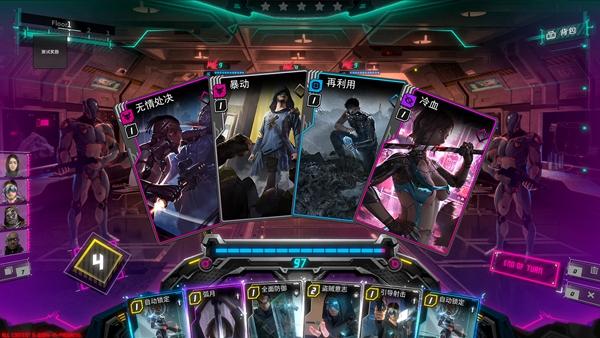 影子游戏:星城行动截图2