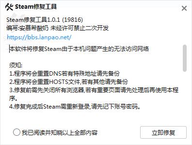 Steam修复工具截图0