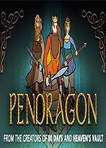 潘德拉�(Pendragon)PC版v1.1.2