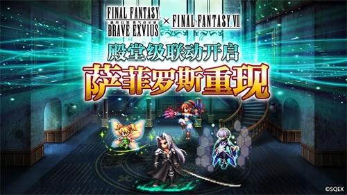 最终幻想勇气启示录国服截图0