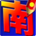 南极星日文文书系统 官方版v6.3