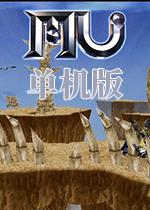 奇迹MU单机个人版中文免费版