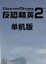 反恐精英OL2�x���C版(可��C)中文版