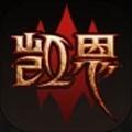 暗黑破坏神3凯恩之角论坛app