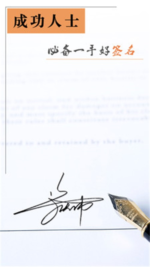 艺术签名设计师