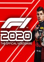 F1 2020PC中文版